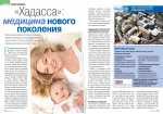 """""""Хадасса"""": медицина нового поколения (публикация в журнале """"Твое здоровье"""")"""